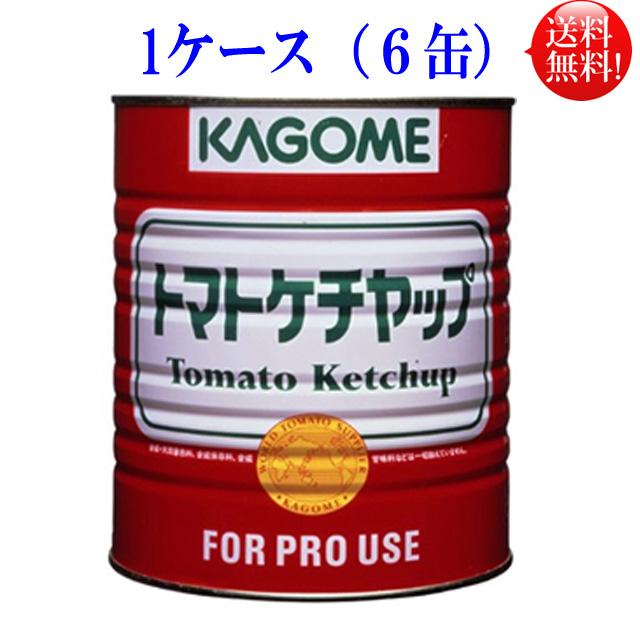 送料無料 1ケース 6缶 メーカー再生品 カゴメ 安値 ケチャップ 3330g 特級 1ケース 業務用
