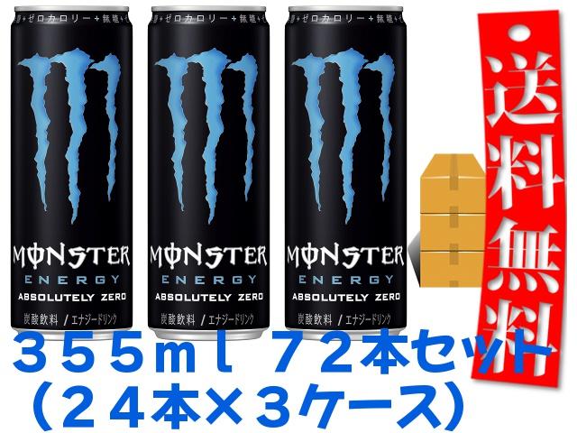 アサヒ モンスターエナジーアブソリュートリーゼロ 355ml缶72本セット(24本入×3ケース)沖縄、北海道、離島へは発送不可です。ABSOLUTELY ZERO