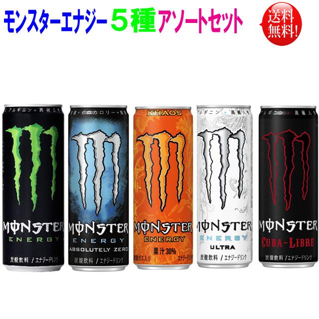 ドリンク monster エナジー オレンジの「モンスターエナジーカオス」は通常のエナジードリンクやモンスターとは全然違う味?飲んだことがない初心者にむけて徹底解説!