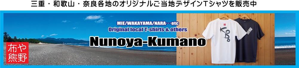 布や熊野  楽天市場店:布や熊野 楽天市場店