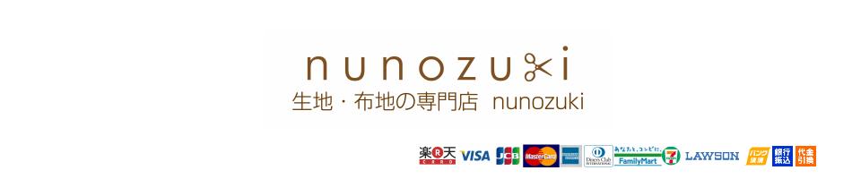 生地・布地の専門店 nunozuki:布好きさんのハンドメイドに!手芸ライフに役立つ生地をお届けいたします。