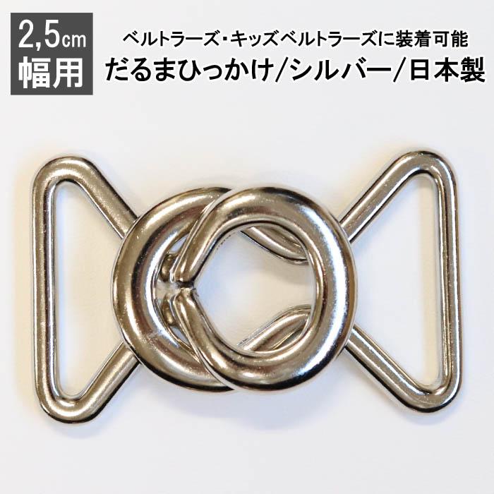 ゴムベルト 用 金具 だるまひっかけ 25mm幅用 ベルトラーズ キッズベルトラーズ 対応 毎日激安特売で 営業中です シルバー NOMURA 5cm幅用 ネコポス対応で送料が安い 直販ベルト専門店 日本製 25mm幅 待望 キッズベルトラーズに ネコポス対応 2