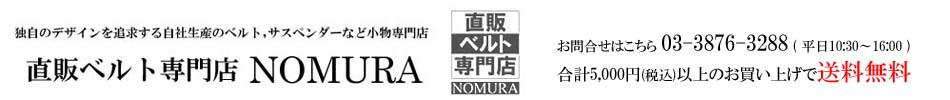 直販ベルト専門店NOMURA:ベルト通販 専門店NOMURA ゴムベルト アームバンド サスペンダー 販売中