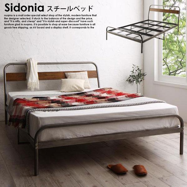 デザインスチールベッド Sidonia【シドニア】フレームのみ シングル