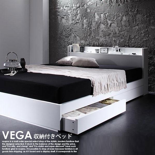 棚・コンセント付き収納ベッド VEGA【ヴェガ】プレミアムポケットコイルマットレス付 クイーン