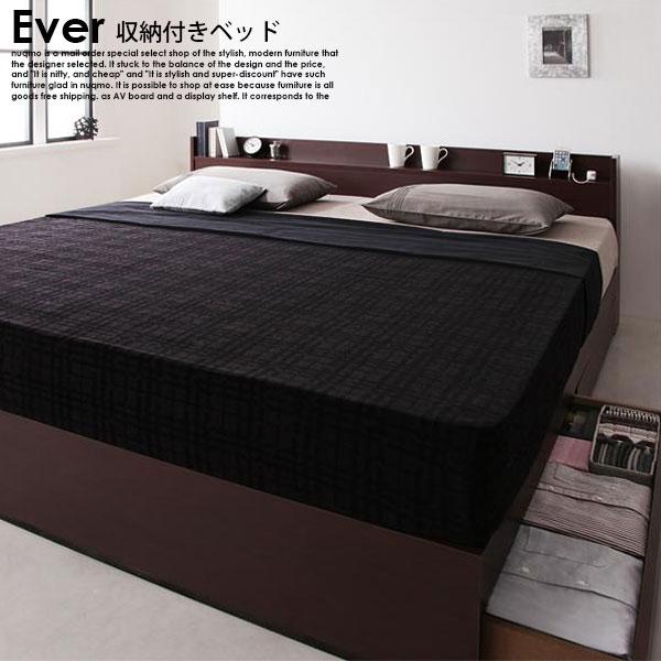 棚・コンセント付き収納ベッド Ever【エヴァー】スタンダードポケットコイルマットレス付 キング
