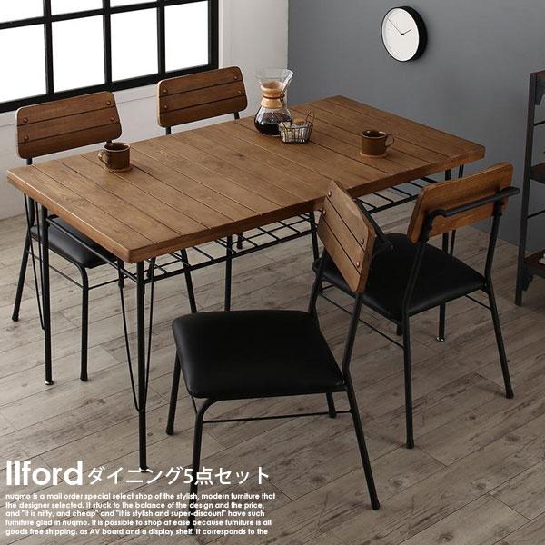 無垢材古木風ヴィンテージデザインダイニング Ilford【イルフォード】5点セット(テーブル+チェア4脚) W140
