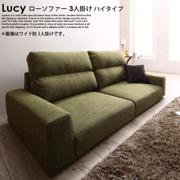 ローソファー LUCY【ルーシー】ハイタイプ 3人掛けソファ