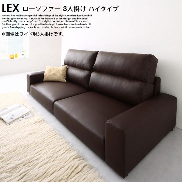 ローソファー レザー LEX【レックス】ハイタイプ 3人掛けソファ