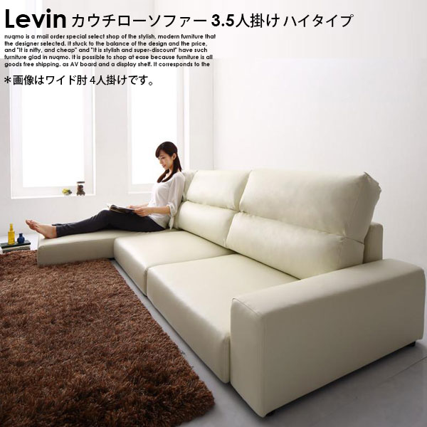 フロアコーナーレザーカウチソファー Levin【レヴィン】ハイタイプ 3.5人掛けソファ