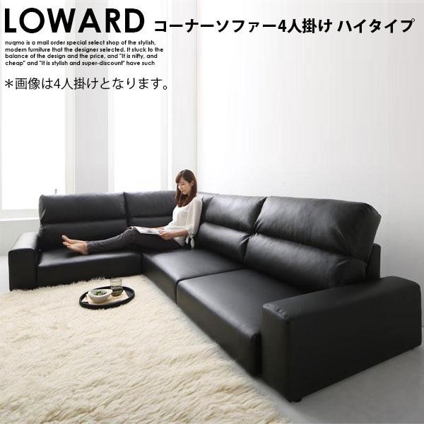 レザーフロアコーナーローソファー LOWARD【ロワード】ハイタイプ 4人掛けソファ W249