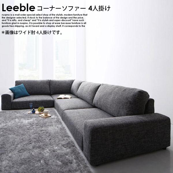 フロアコーナーローソファー Leeble【リーブル】ロータイプ 4人掛けソファ W249