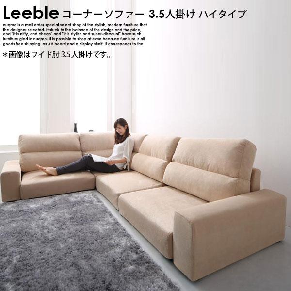 フロアコーナーローソファー Leeble【リーブル】ハイタイプ 3.5人掛けソファ W229