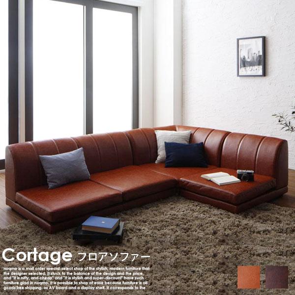 レザーローソファー コーナータイプ Cortage【コルテージ】(1P+2P+コーナー)