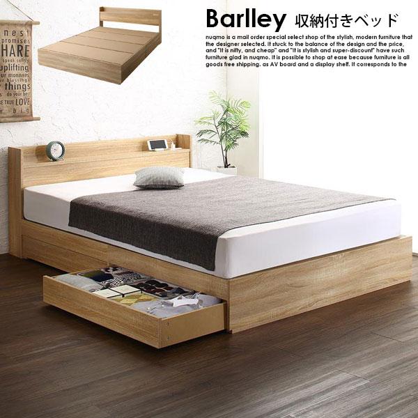 古木風収納ベッド Barlley【バーレイ】プレミアムボンネルコイルマットレス付 シングル