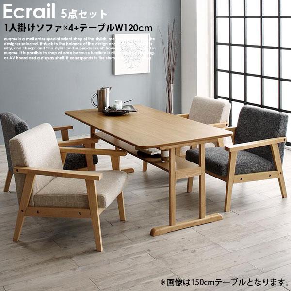 北欧デザイン木肘ソファダイニング Ecrail【エクレール】5点セット(テーブル+1Pソファ4脚)W120