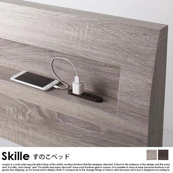 デザインすのこベッド Skille【スキレ】スタンダードポケットコイルマットレス付 セミダブル
