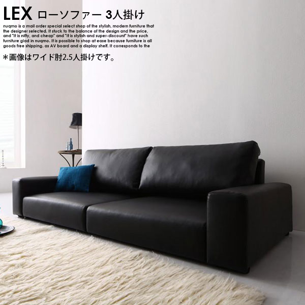 ローソファー レザー LEX【レックス】3人掛けソファ