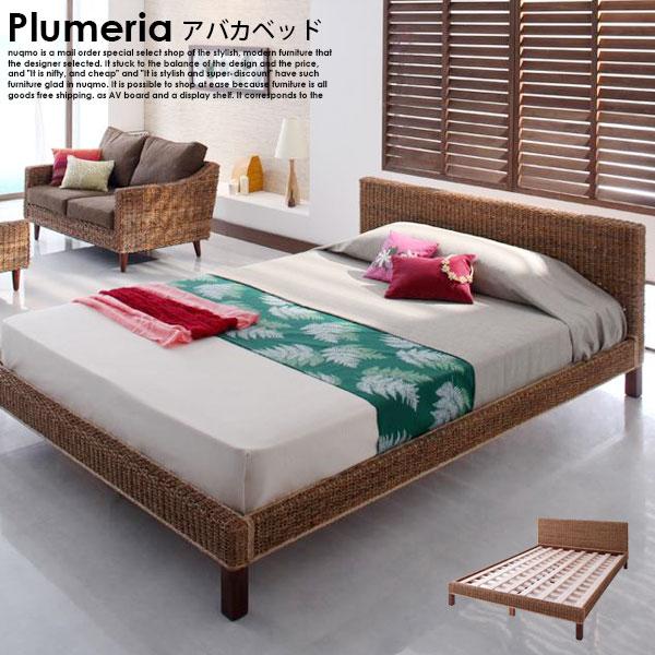 アバカベッド Plumeria【プルメリア】スタンダードポケットコイルマットレス付 セミダブル