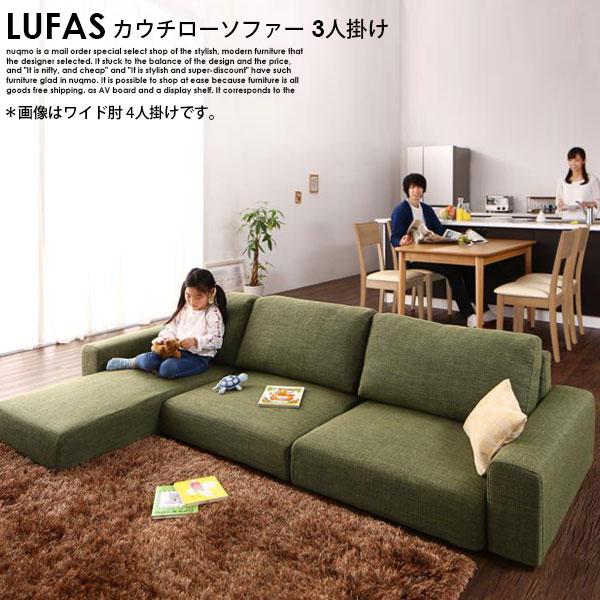 フロアコーナーカウチソファー LUFAS【ルーファス】ロータイプ 3人掛けソファ