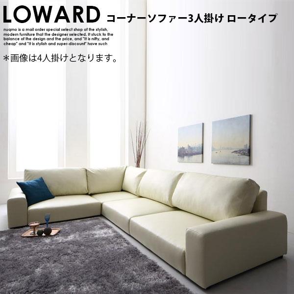 レザーフロアコーナーローソファー LOWARD【ロワード】ロータイプ 3人掛けソファ W199