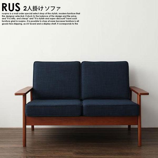 天然木シンプルデザインソファRUS【ラス】2人掛けソファ
