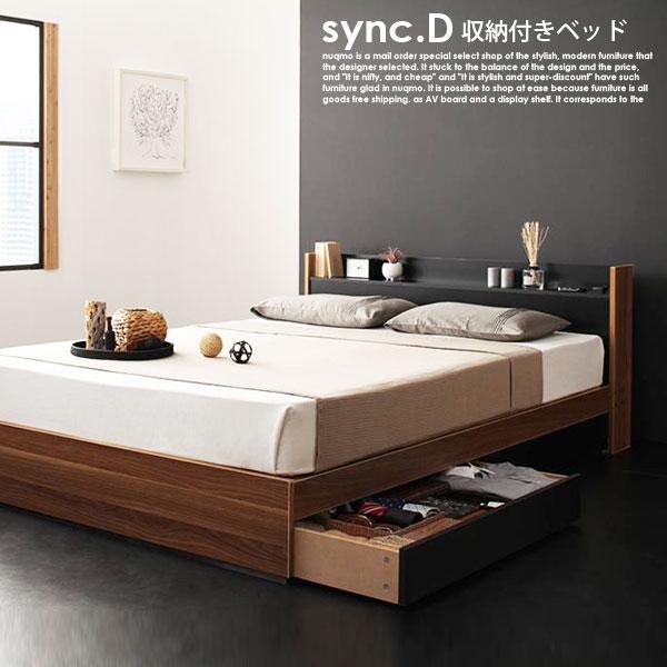 収納ベッド sync.D【シンク・ディ】スタンダードポケットコイルマットレス付 セミダブル