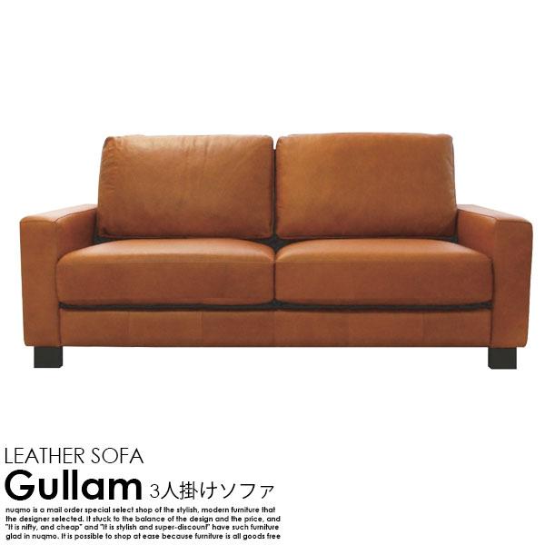 イタリア製オイルレザー Gullam【グラム】3人掛けソファ