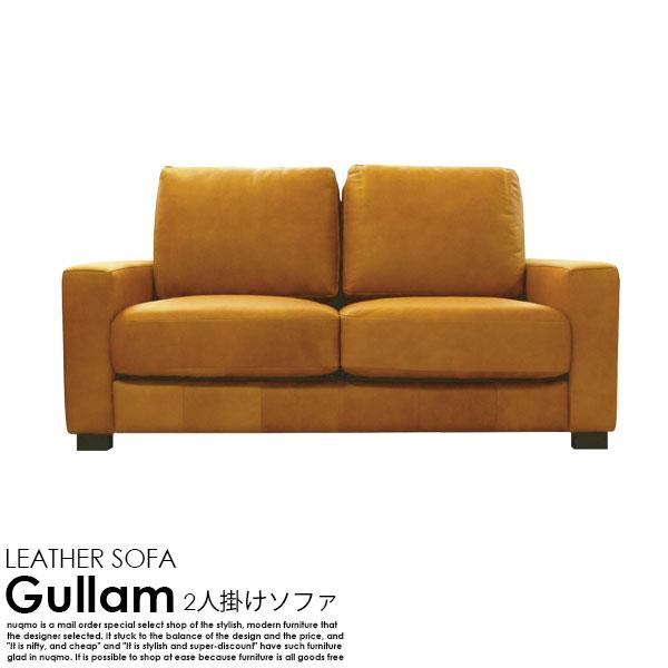イタリア製オイルレザー Gullam【グラム】2人掛けソファー