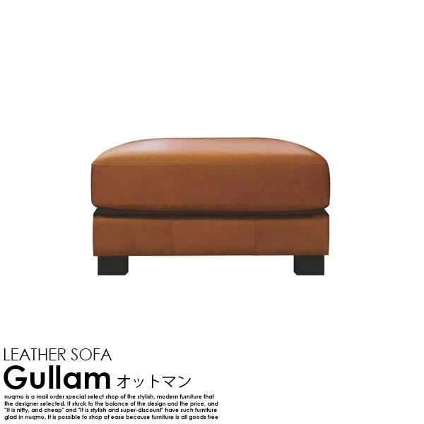 イタリア製オイルレザー Gullam【グラム】オットマン