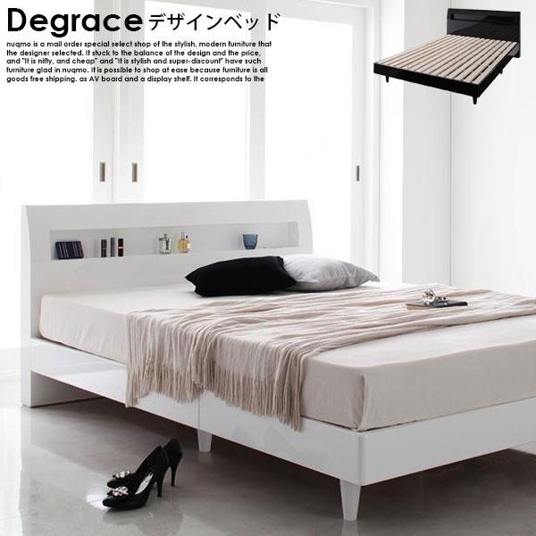 すのこベッド Degrace【ディ・グレース】フレームのみ セミダブル