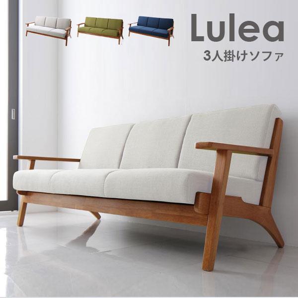 北欧デザイン木肘ソファ Lulea【ルレオ】3人掛け
