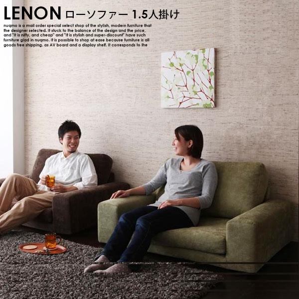 カバーリングフロアソファ LENON【レノン】1.5人掛け