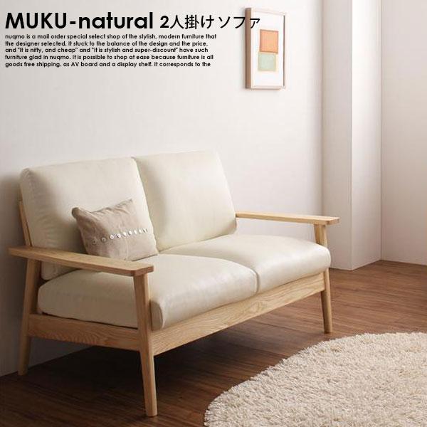 木肘ソファ MUKU-natural【ムク・ナチュラル】2人掛け