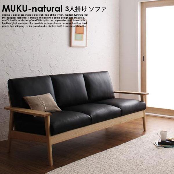 木肘ソファ MUKU-natural【ムク・ナチュラル】3人掛け