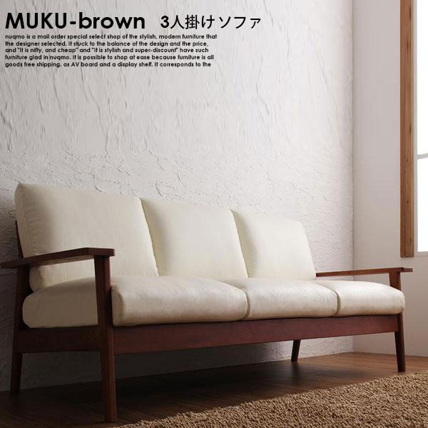 木肘ソファ MUKU-褐色【ムク・ブラウン】3人掛け