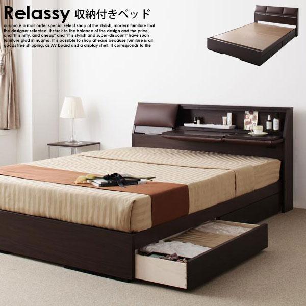 収納ベッド Relassy【リラシー】フレームのみ ダブル