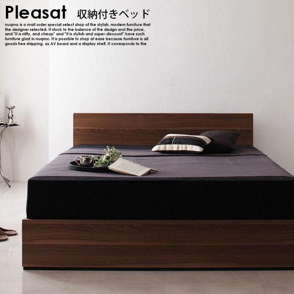 収納ベッド Pleasat【プレザート】フレームのみ シングル