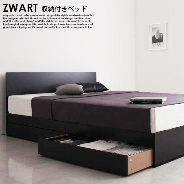 収納ベッド ZWART【ゼワート】マルチラススーパースプリングマットレス付 シングル