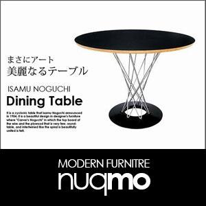 ノグチ・イサムDiningTable【ダイニングテーブル】