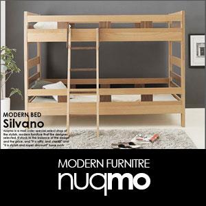 モダンデザイン天然木2段ベッド Silvano【シルヴァーノ】フレームのみ