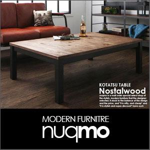 古材風ヴィンテージデザインこたつテーブル Nostalwood【ノスタルウッド】長方形(120×80)沖縄・離島も送料無料