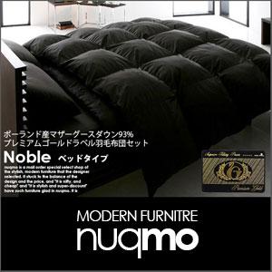 プレミアムゴールドラベル羽毛布団8点セット Noble【ノーブル】ベッドタイプ ダブル