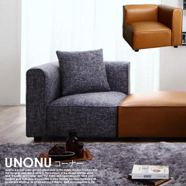 組み合わせソファ UNONU【ウノン】コーナーソファー単品(クッション付)