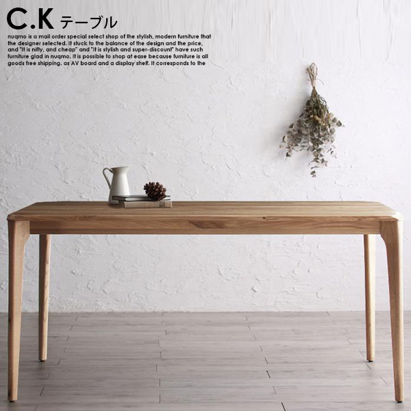 北欧モダンデザインダイニング C.K【シーケー】テーブル(W150)