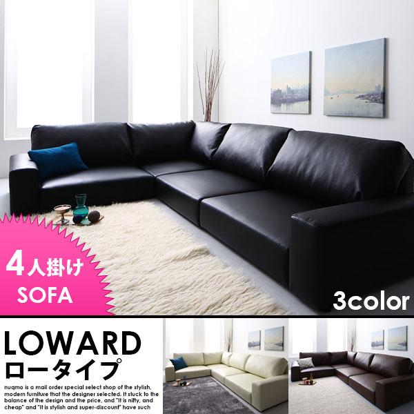 レザーフロアコーナーローソファー LOWARD【ロワード】ロータイプ 4人掛けソファ W249