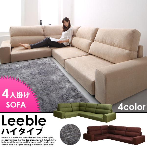 フロアコーナーローソファー Leeble【リーブル】ハイタイプ 4人掛けソファ W249