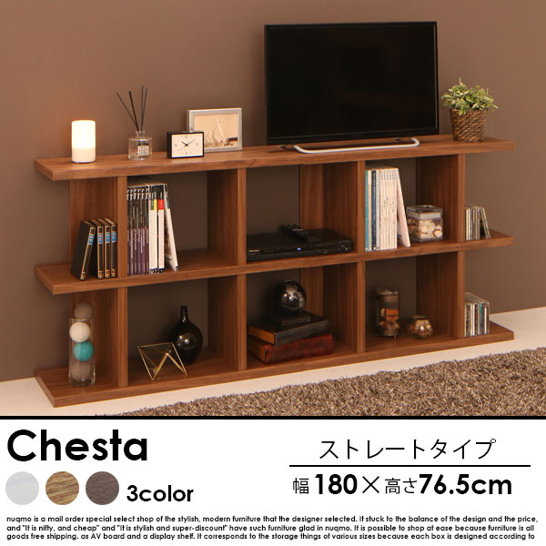 ディスプレイシェルフ ワイド Chesta【チェスタ】ストレートタイプ 幅180 高さ76.5
