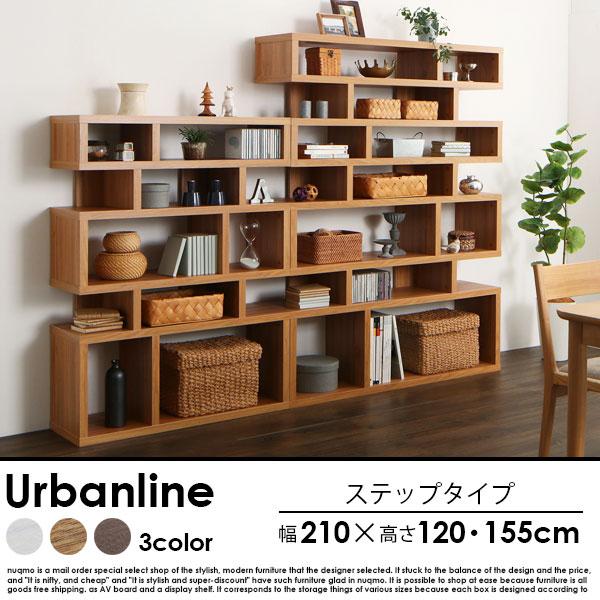 デザインディスプレイシェルフ ワイド Urban line【アーバンライン】ステップタイプ 幅210