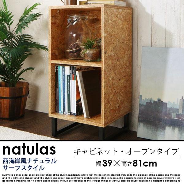 西海岸風ナチュラルサーフスタイルインテリア natulas【ナチュラス】キャビネット オープンタイプ
